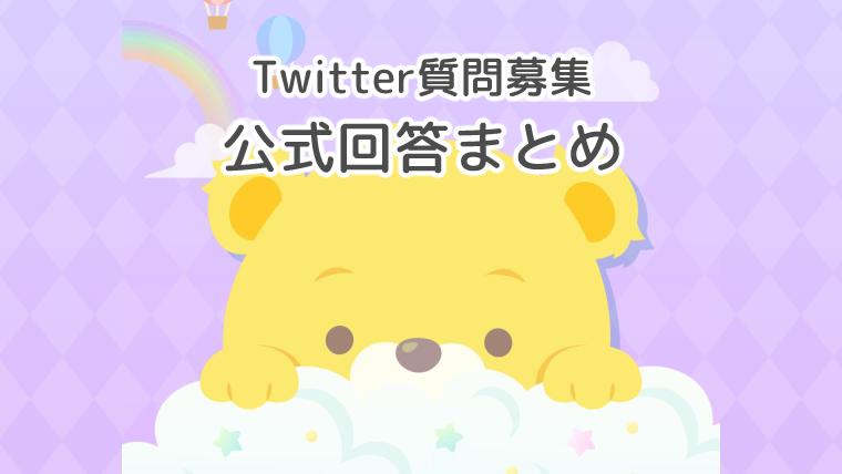 【アプリ版ピグライフ】Twitter質問募集&公式回答一覧(9月25日分)