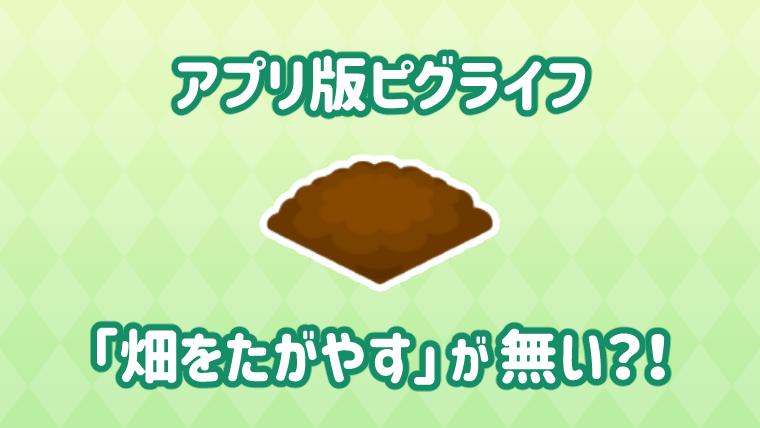 【アプリ版ピグライフ】「耕す」が見当たらない。耕す方法は?