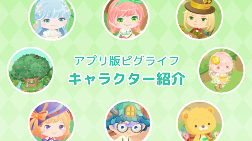 【アプリ版ピグライフ】登場キャラの一覧・紹介