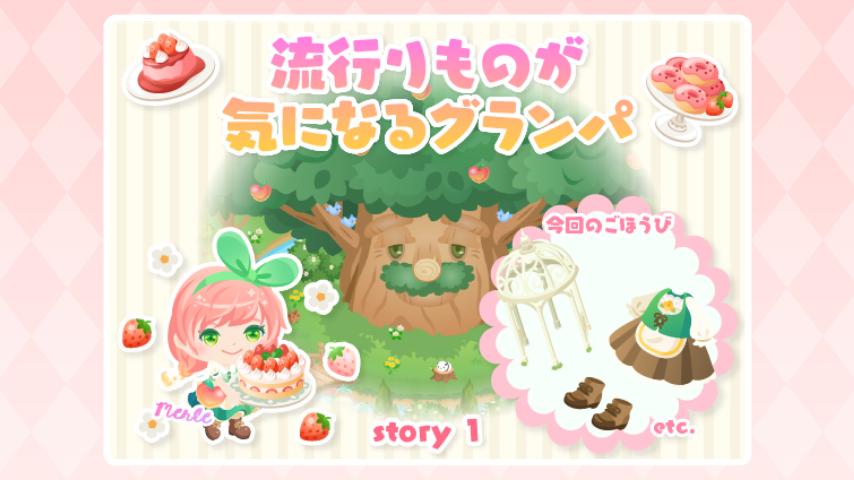 【アプリ版ピグライフ クエスト攻略】ストーリー1 〜流行りものが気になるグランパ〜