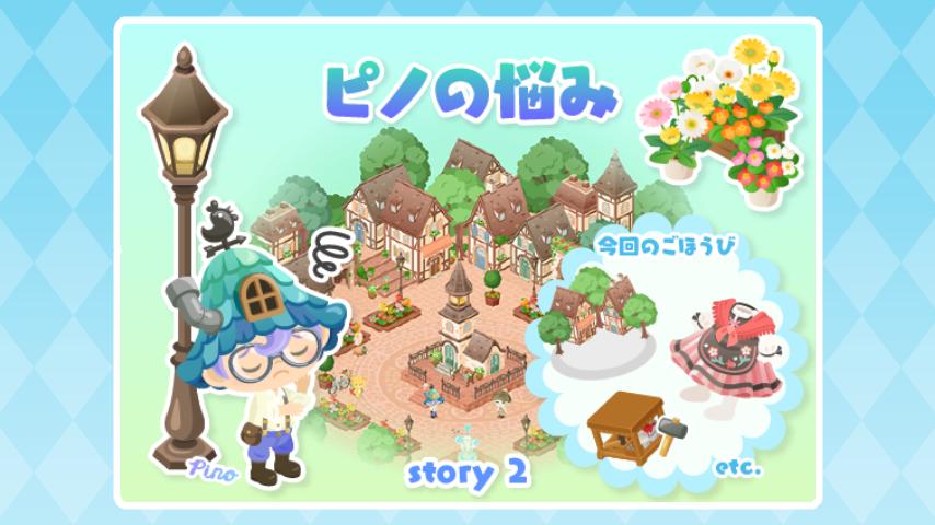 【アプリ版ピグライフ クエスト攻略】ストーリー2 〜ピノの悩み〜