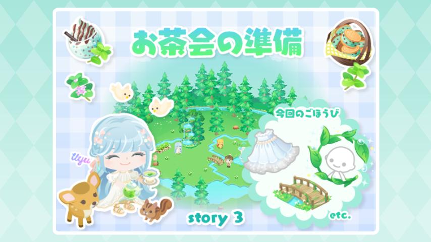 【アプリ版ピグライフ クエスト攻略】ストーリー3 〜お茶会の準備〜