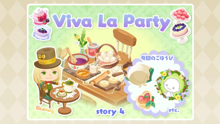 【アプリ版ピグライフ クエスト攻略】ストーリー4 〜Viva La Party〜