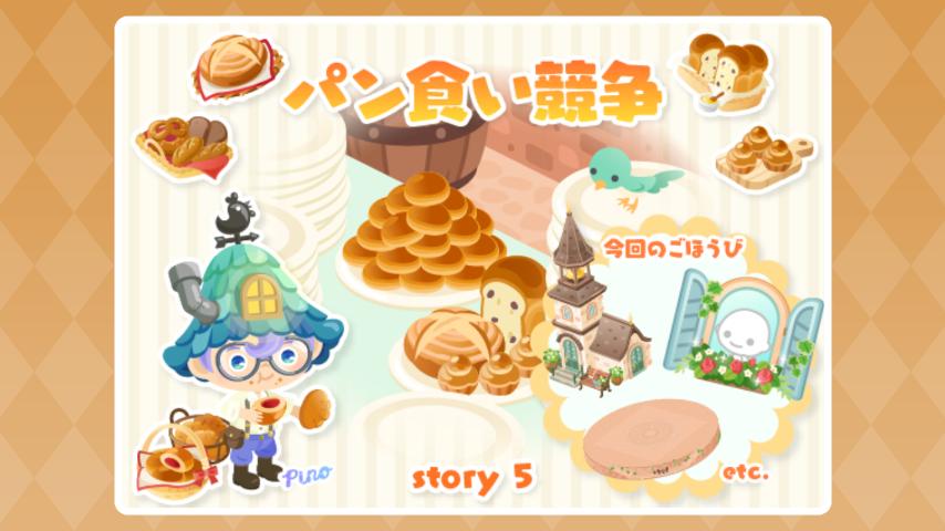 【アプリ版ピグライフ クエスト攻略】ストーリー5 ~パン食い競争~