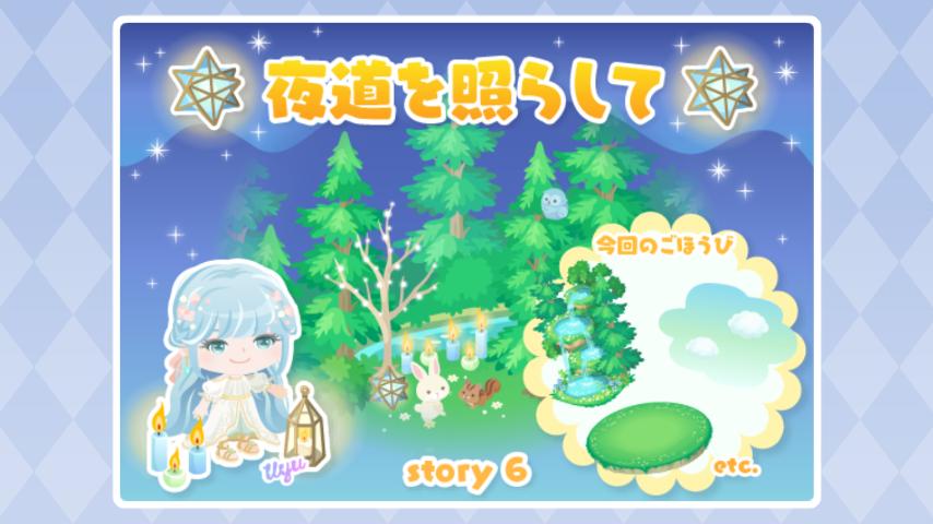 【アプリ版ピグライフ クエスト攻略】ストーリー6 ~夜道を照らして~