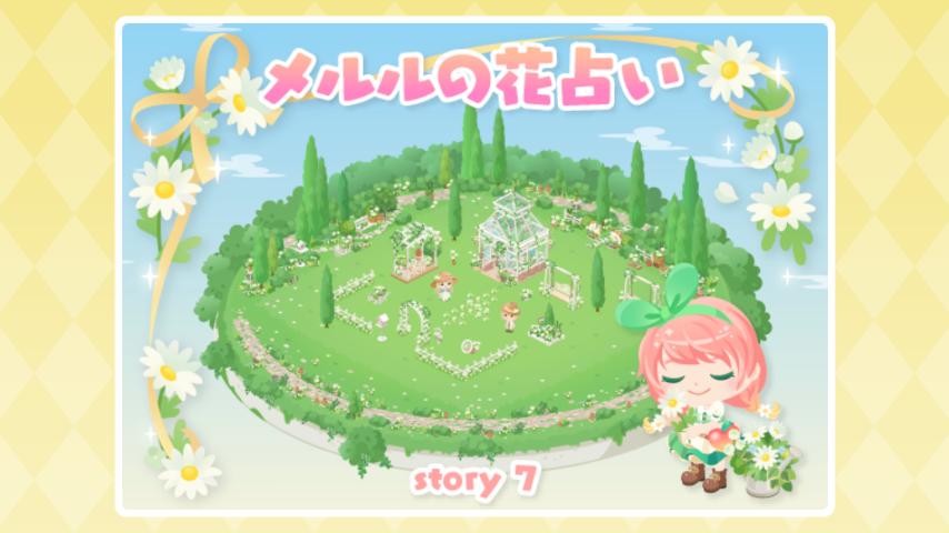 【アプリ版ピグライフ クエスト攻略】ストーリー7 ~メルルの花占い~