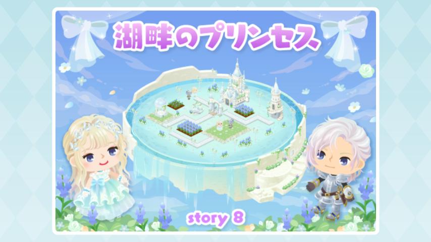 【アプリ版ピグライフ クエスト攻略】ストーリー8 ~湖畔のプリンセス~