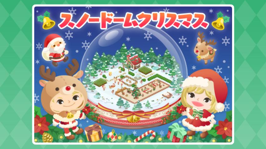 【アプリ版ピグライフ イベント攻略】スノードームクリスマス