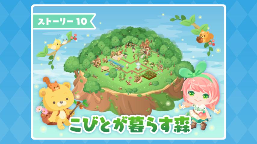 【クエスト攻略】ストーリー10~こびとが暮らす森~