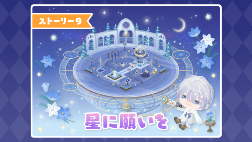 【クエスト攻略】ストーリー9 ~星に願いを~