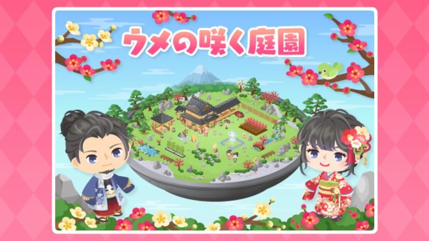【イベント攻略】ウメの咲く庭園