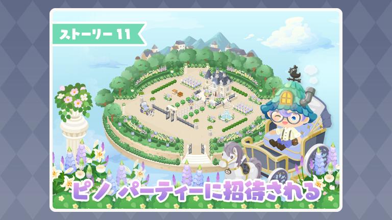 【クエスト攻略】ストーリー11 ~ピノ パーティーに招待される~