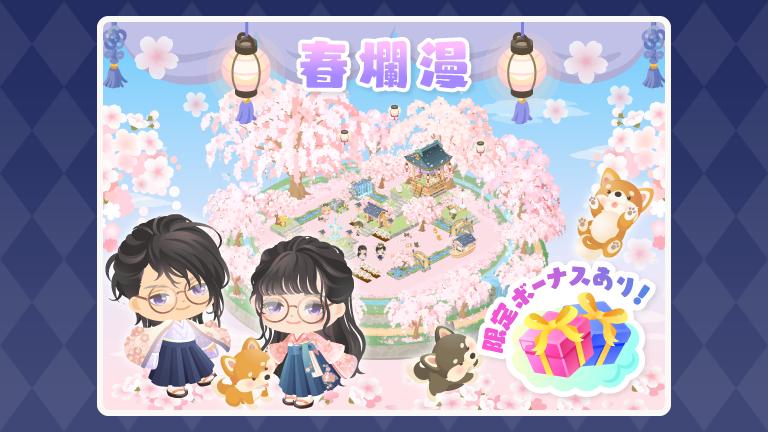 【イベント攻略】春爛漫
