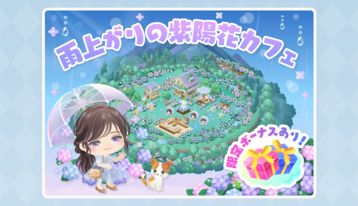 イベント「雨上がりの紫陽花カフェ」攻略情報