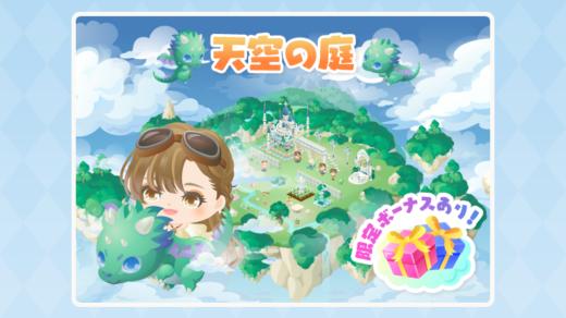 イベント「天空の庭」攻略情報
