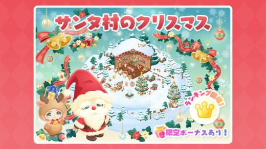 イベント「サンタ森のクリスマス」攻略情報