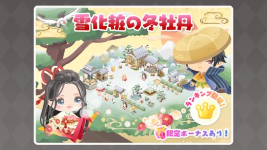 イベント「雪化粧の冬牡丹」攻略情報