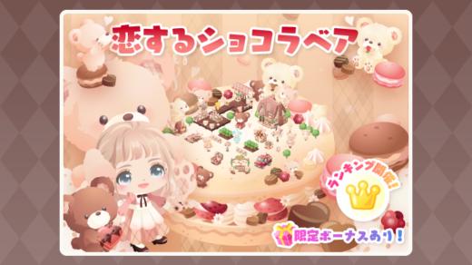 イベント「恋するショコラベア」攻略情報