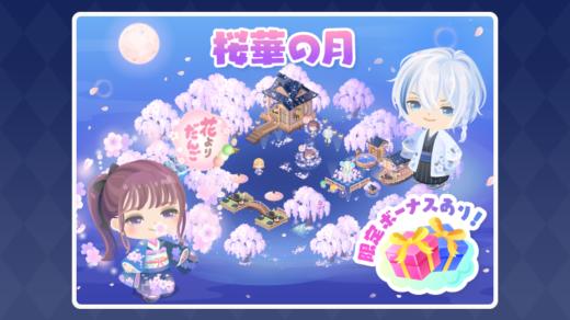 イベント「桜華の月」攻略情報