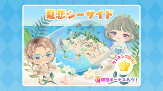 イベント「夏恋シーサイド」攻略情報